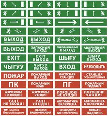 Сменная надпись для светового табло ТОПАЗ