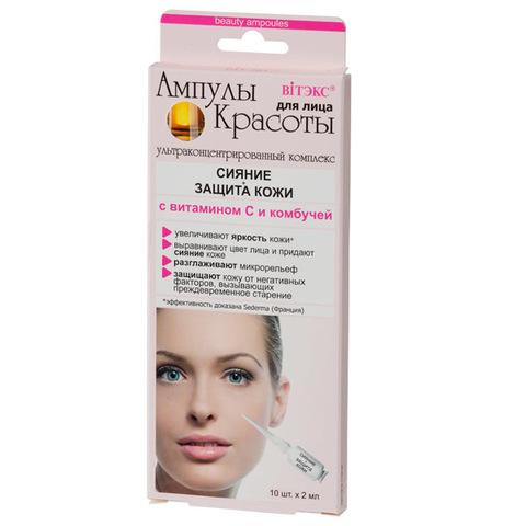 Витэкс Ампулы красоты Сияние + защита кожи с витамином С и комбучей 10 шт. х 2 мл