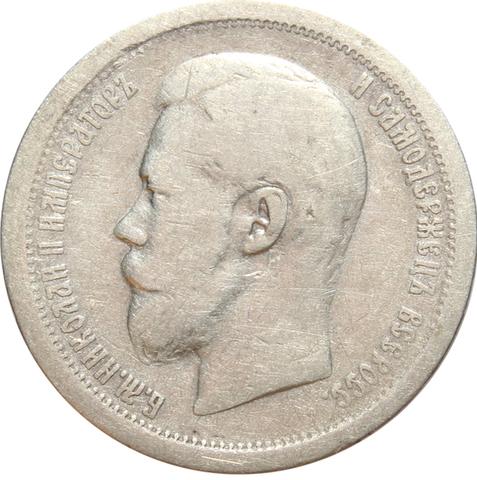 50 копеек. Николай II. АГ. 1896 год. VG