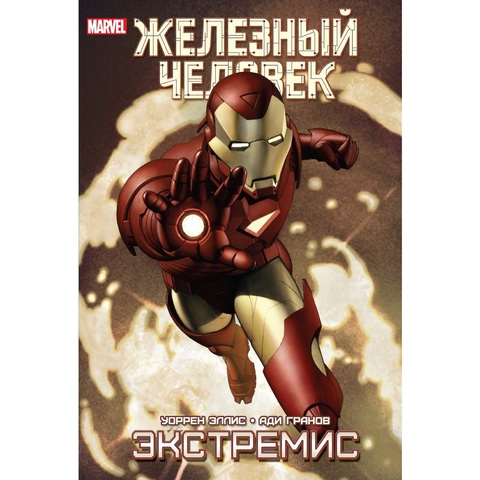 Железный Человек. Экстремис