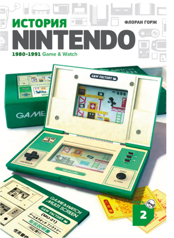 История Nintendo. 1980-1991 Game & Watch
