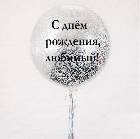 Большой шар конфетти надписью и дождиком
