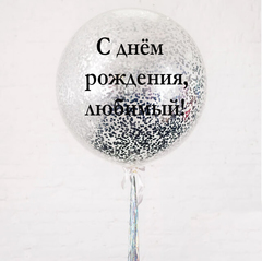 шар с конфетти и надписью, большие шары