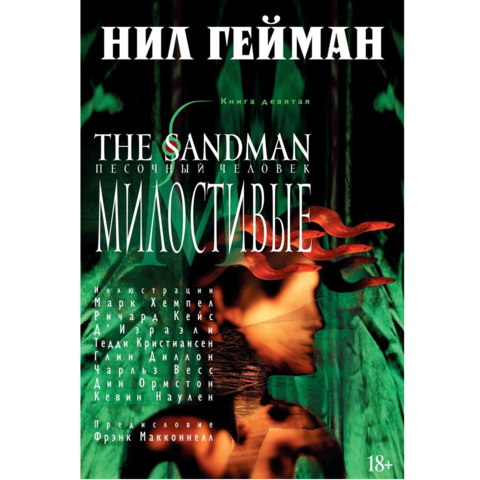 The Sandman. Песочный человек. Книга 9. Милостивые