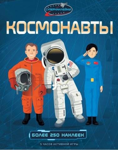 Космонавты. Супернаклейки