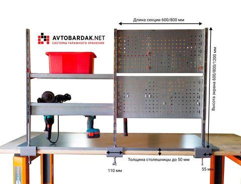 Экран для верстака для инструментов (2 секции)