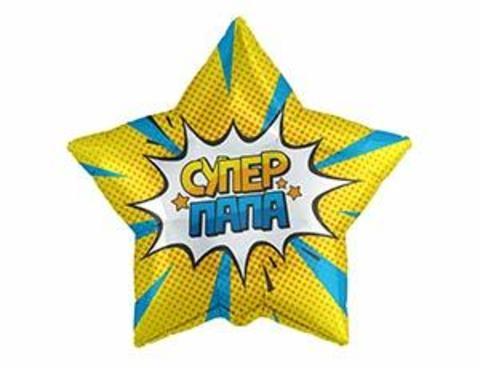 Фольгированный шар СУПЕР ПАПА