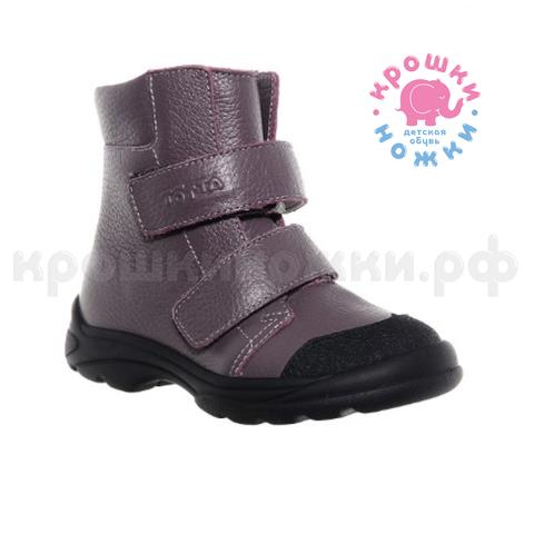 Ботинки, серый-сиреневый 26-30 р , Тотто(ТРК ГагаринПарк)