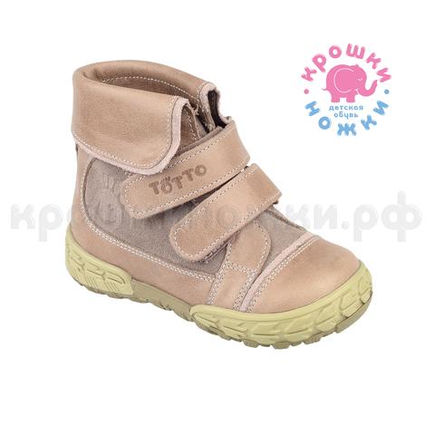 Ботинки ирис, Тотто (ТРК ГагаринПарк)