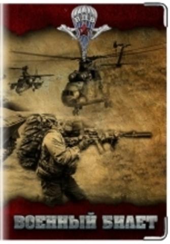 """Обложка для военного билета """"ВДВ"""" (4)"""