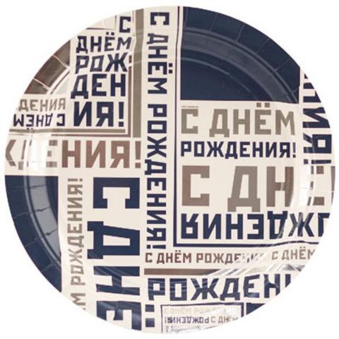 Тарелка С ДР Мужской Стиль 17см 6 шт