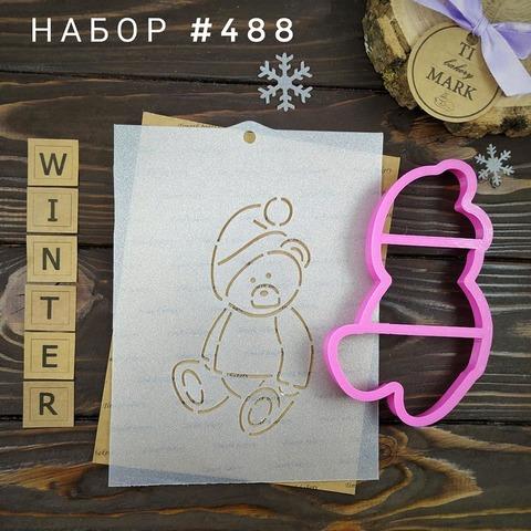 Набор №488 - Мишка в новогодней шапочке