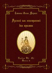 Русский как иностранный для юристов. Уровни В2 - С2. Книга 6