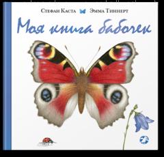 Стефан Каста, Эмма Тиннерт «Моя книга бабочек»