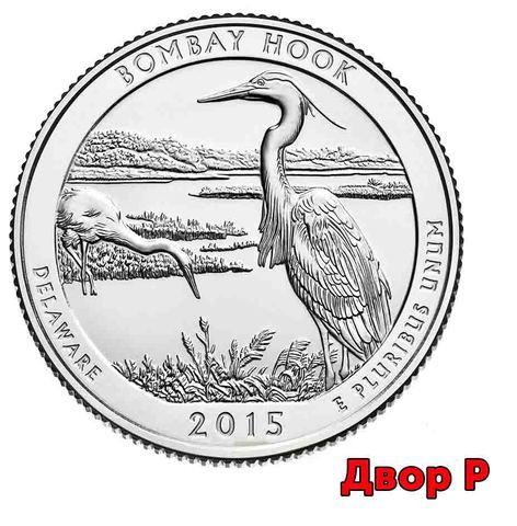 25 центов 29-й парк США Национальное убежище дикой природы Бомбай-Хук 2015 г. ( двор P)