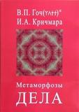 В.П. Гоч, И.А. Кричмара. Метаморфозы дела
