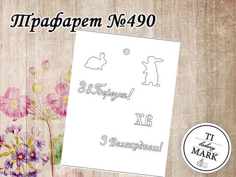 Трафарет №490 - Праздничный