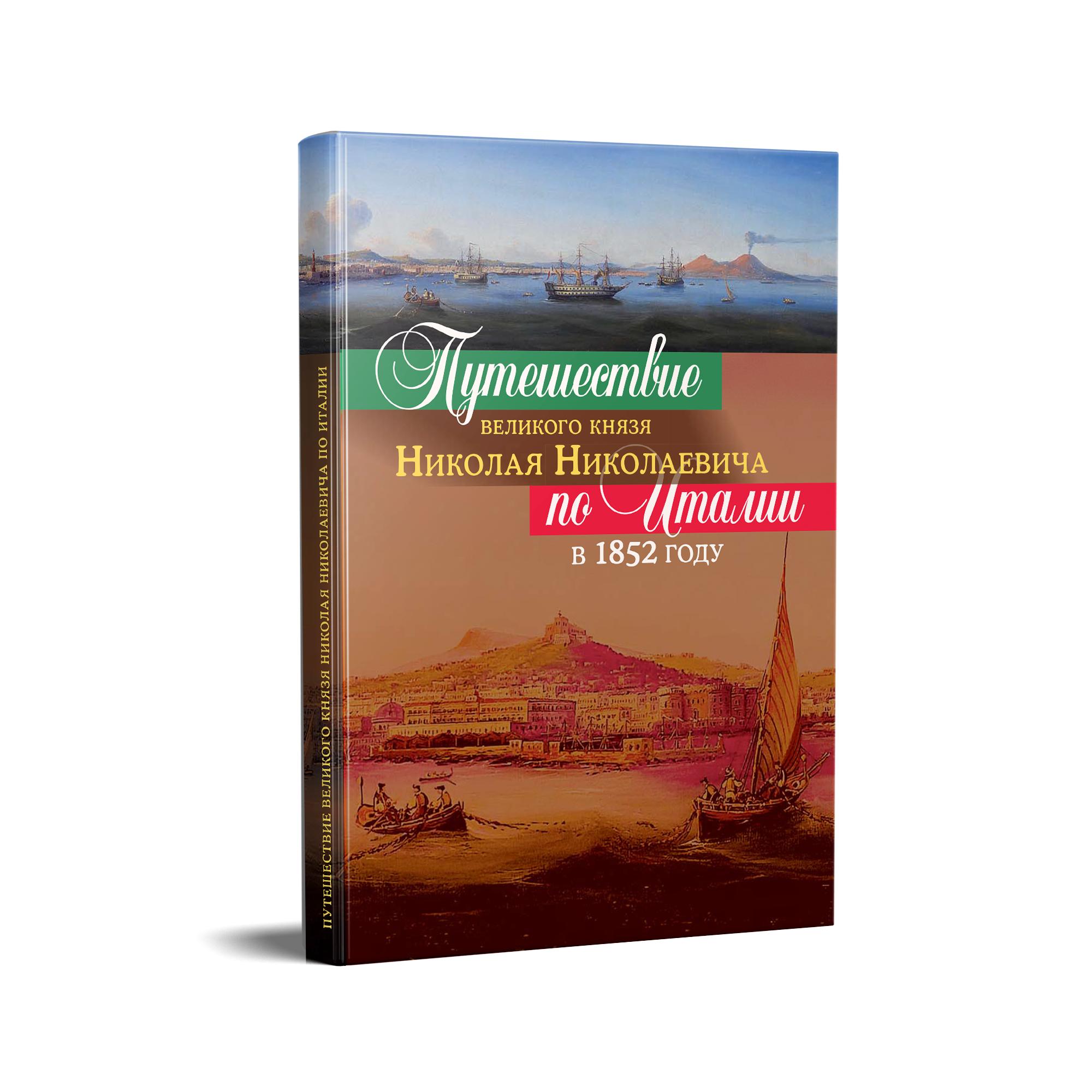 Путешествие великого князя Николая Николаевича по Италии в 1852 году