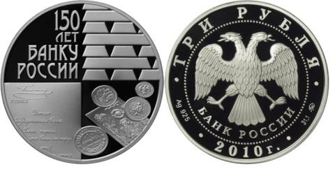 3 рубля 150-летие Банка России 2010 г. Proof
