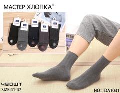 Носки мужские (10 пар ) арт. DA1031