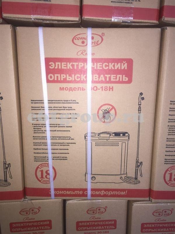 Опрыскиватель электрический ранцевый Комфорт Умница ЭО-18Н интернет магазин