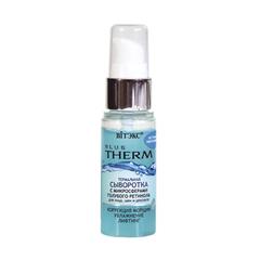 ТЕРМАЛЬНАЯ СЫВОРОТКА с микросферами голубого ретинола для лица, шеи и декольте, 30мл Blue Therm