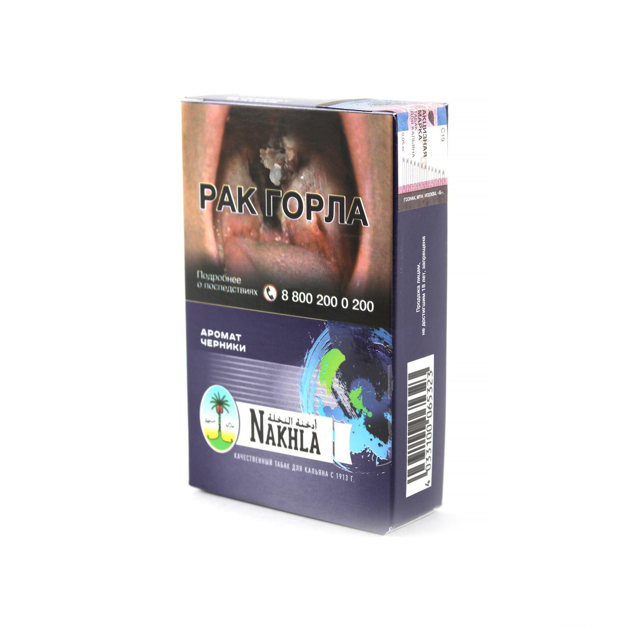 Табак для кальяна Nakhla Blueberry 50 гр