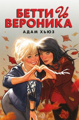 Бетти и Вероника