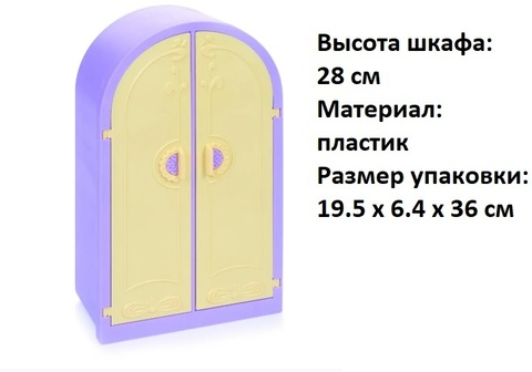 Мебель Шкаф Маленькая принцесса С-1504 све(Огонек)