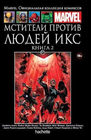 Мстители против Людей Икс. Книга 2 (Ашет #127)