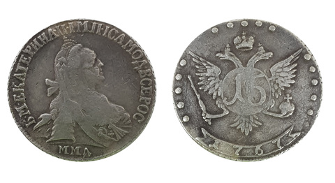 15 копеек 1767 год. ММД