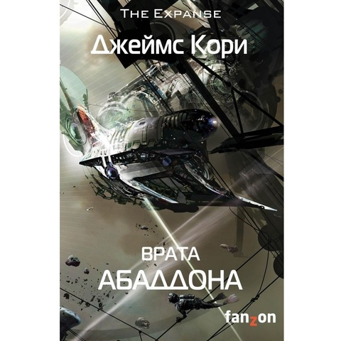 FzSFКино/Врата Абаддона