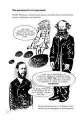Квантовая теория в комиксах