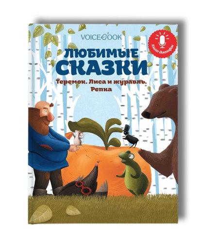 Книга-диктофон «Любимые сказки: Теремок. Лиса и Журавль. Репка»