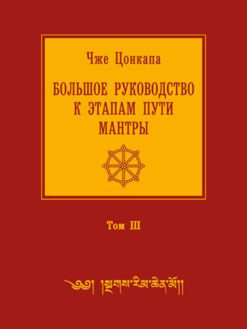 Большое руководство к этапам пути Мантры (Нагрим Ченмо). Том 3, первое издание