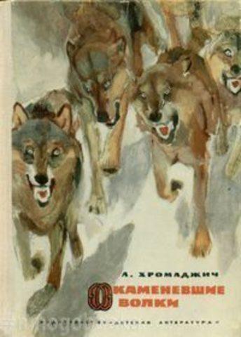 Окаменевшие волки