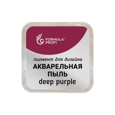 Формула Профи, Пигмент для дизайна Акварельная пыль №01, цв. deep purple, 1.5 гр.