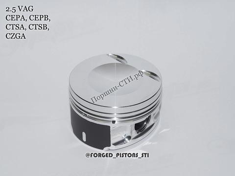 Поршни СТИ VolksWagen 2,5 CEPA, CTSA кольца 1,2/1,5/2,0