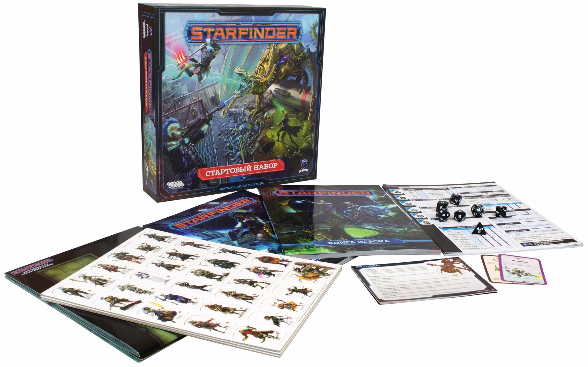 Настольная ролевая игра Starfinder: Стартовый набор - комплектация