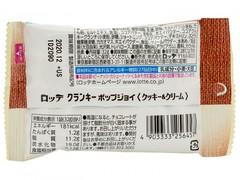 Шоколадное драже Crunky с начинкой из печенья и сливок, Lotte, 32 гр.