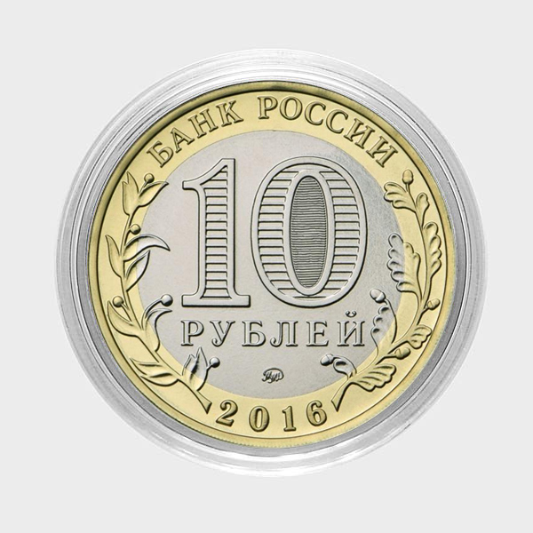 Ульяна. Гравированная монета 10 рублей