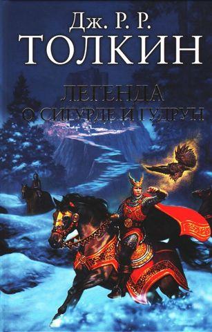Толкин. Легенда о Сигурде и Гудрун