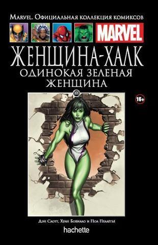 Ашет №101 Женщина-Халк. Одинокая зеленая женщина
