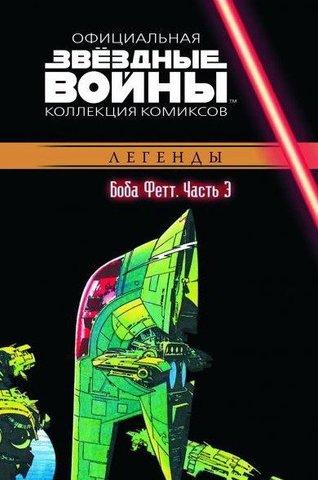 Звёздные войны. Официальная коллекция комиксов. Том 46. Боба Фетт. Часть 3
