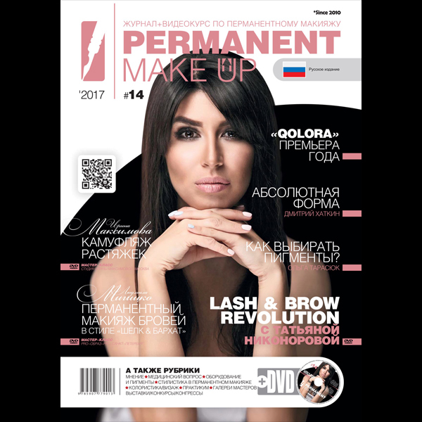 Журнал Permanent Make UP #14