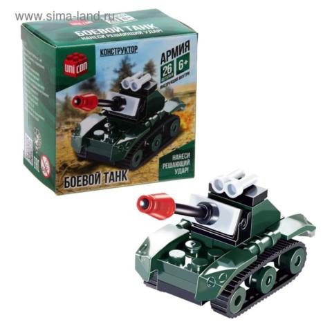 Конструктор на 23 фев для мальчика «Боевой танк», 26 деталей