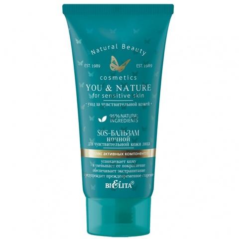 SOS-бальзам ночной для чувствительной кожи лица