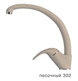 Смеситель кухонный высокий в тон мойки Polygran и Tolero | Песочный 302