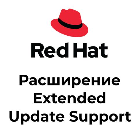 Расширение Extended Update Support для продуктов Red Hat