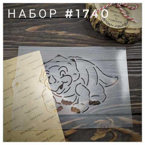 Набор №1740 - Динозавр